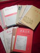 《语文学习》1956年1-12期; 1957年1-11期; 1958年1-12期) 私藏 见描述