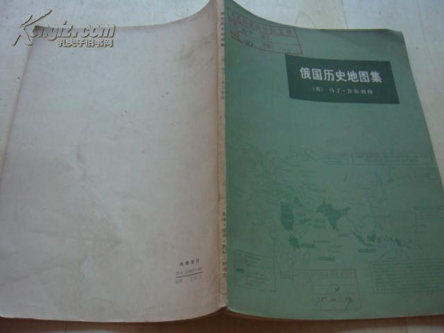 俄国历史地图集(16开本)1974年1版1印  馆藏