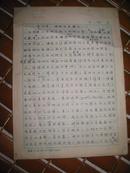 手稿:控制论的模式 16开16页[ 北京师范大学心理学教授 李汉松](