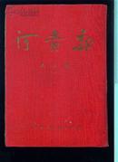 新黄河第二卷 第1-6期 国内包邮