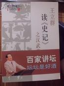 百家讲坛——王立群读《史记》之汉武帝(签赠本) W12北里南G