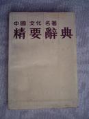 中国文化名著精要辞典