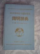 关贸总协定与国际贸易简明辞典