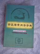 古汉语常用字字典 西安版