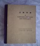 汉英词典(32开 北外 80版)