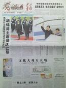 报纸  光明日报2010年11月5日  今日12版  全12版