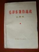 毛泽东著作选读  乙种本 64年1版65年2印