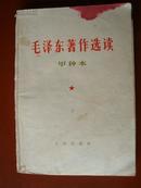 毛泽东著作选读  甲种本 下 64年1版1印
