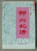 【民间珍本集】《神州蛇法》(有秘方 蛇药 草药方及44幅图谱)1993年1版1刷仅印了1500册【稀缺本】
