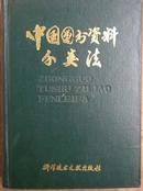 中国图书资料分类法(第二版、1982年12月2版1印、馆藏九品、16开布面精装本923页)