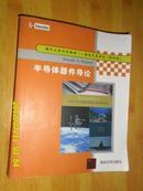 半导体器件导论――国外大学优秀教材―微电子类系列(影印版)