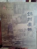 锦州遗韵(全是锦州的老照片 有建国前的有林彪打锦州是的照片 抗战的