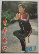 中华气功【1988年第2期】