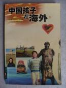 中国孩子在海外