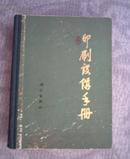 印刷设备手册 上册