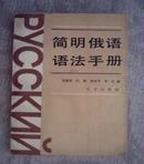 简明俄语语法手册