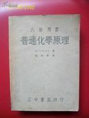 民国大学用书【普通化学原理】民国36年 大32开厚册