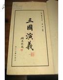 《三国演义》1函10册宣纸线装