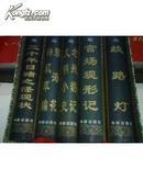 中国古代典籍珍藏文库-谴责系列(全5册)X
