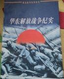 华东解放战争纪实/解放战争历史纪实