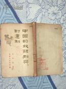 中国的奴隶制与封建制