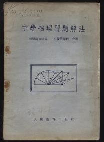 中学物理习题解法【55年版 58年印】
