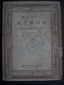 新中学文库——民主与设计(美国田纳西河流域管理局实录)