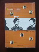 湖南卫视《新青年》系列丛书:70年代人【货号:E71】