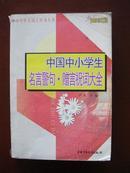中国中小学生名言警句.赠言祝词大全【货号:E64】