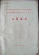 中国民主建国会广州市第九次会员代表大会 广州市工商业联合会第八届会员代表大会 文件汇编