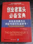 (美国)简·阿普尔盖特 /著   《创业者案头必备宝典》一版一印  原价26元[D3-2-4-2]