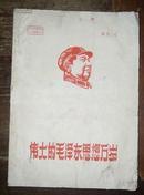 《伟大的毛泽东思想万岁》