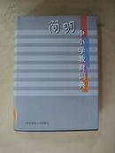 简明中小学教育词典
