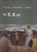 【世界美术】1985年 全年1-4期