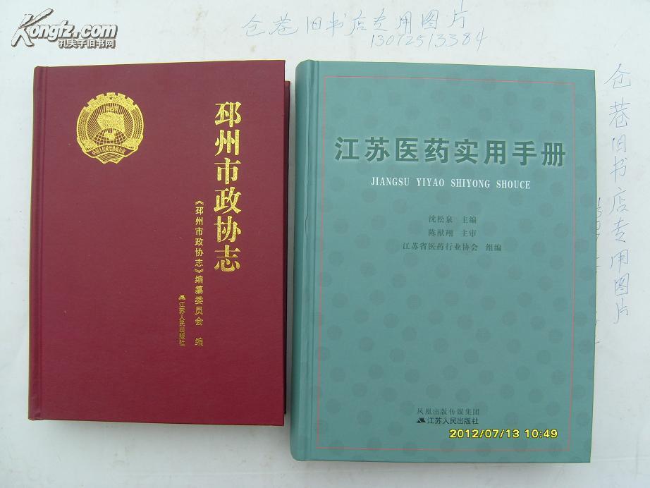 邳州市政协志(全新正版)