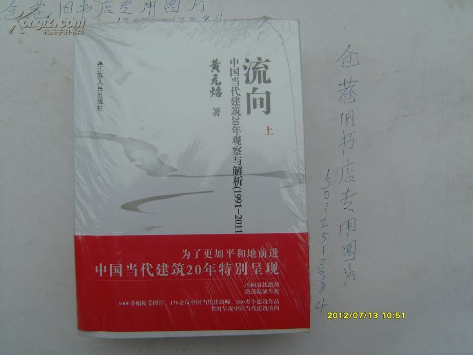 流向:中国当代建筑20年观察与解析(1999-2011)(套装上下册全,全新正版未拆封)