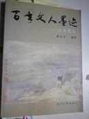 百年文人墨迹·亦孚藏品》著者签名:潘亦孚