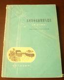 《农村水电站的规划与设计》 上册(水工部分)
