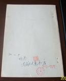 大文革  带语录   【机修手册】(试用本修订第二版)  高压电器的修理