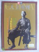 华夏人文地理(2001.6):飞虎队传奇