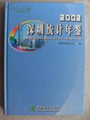 深圳统计年鉴 2002