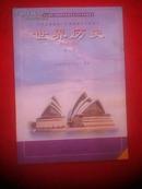 九年义务教育三年制初级中学教科书 世界历史(第二册)新书未使用