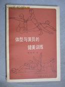 体型与演员的健美训练【北京电影学院教授侯寄南毛笔签赠本 83年一印 看图见描述】