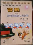 【小学教】义务教育课程标准实验教科书 音乐(简谱版) 二年级下册 BAN