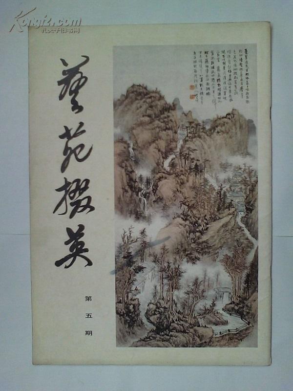 1979年一版一印 《艺苑掇英》第5期