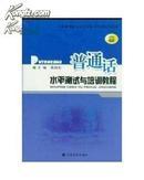 2012年普通话水平测试与培训教程(内附光盘)