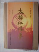 太极红楼梦(北京曹雪芹祠庙落成纪念专版 周汝昌序)