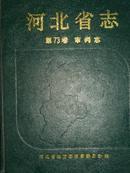 河北省志审判志(第73卷)