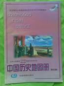 九年义务教育初中教科书·中国历史地图册第四册(2001年版)