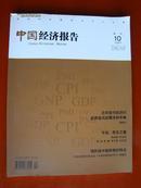 中国经济报告2007年第10期(季刊)现阶段中国贫困的特点
